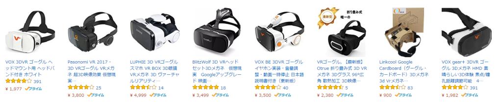 2019年1月版】VRゴーグル・VRヘ...